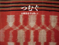 Asumi-Bunno-invite
